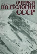 Очерки по геологии СССР