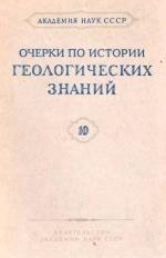 Очерки по истории геологических знаний. Выпуск 10