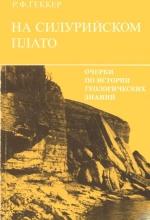 Очерки по истории геологических знаний. Выпуск 24. На Силурийском плато