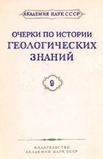Очерки по истории геологических знаний. Выпуск 9