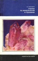 Очерки по минералогии и геохимии