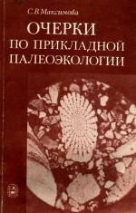 Очерки по прикладной палеоэкологии