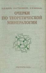 Очерки по теоретической минералогии