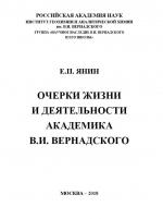Очерки жизни и деятельности академика В.И. Вернадского