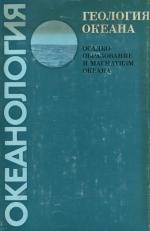 Океанология. Геология океана. Осадкообразование и магматизм океана
