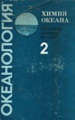 Океанология. Химия океана. Том 2. Геохимия донных осадков