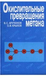 Окислительные превращения метана
