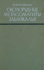 Околорудные метасоматиты Забайкалья
