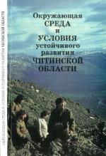 Окружающая среда и условия устойчивого развития Читинской области