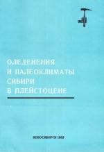 Оледенения и палеоклиматы Сибири в плейстоцене. Проект: Четвертичные оледенения Северного полушария. Сборник научных трудов