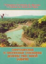 Олигоценовые и неогеновые отложения долины реки Белой (Адыгея)
