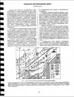 Оловское месторождение урана