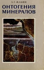 Онтогения минералов. Агрегаты