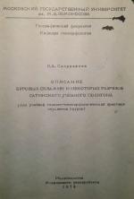 Описание буровых скважин и некоторых разрезов Сатинского учебного полигона