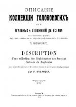Описание коллекции головоногих из меловых отложений Дагестана (со списком форм других классов и стратиграфическим очерком)