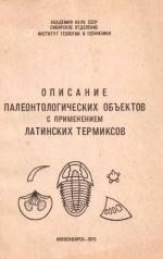Описание палеонтологических объектов с применением латинских термиксов. Сборник научных трудов