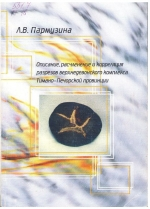 Описание, расчленение и корреляция разрезов верхнедевонского комплекса Тимано-Печорской провинции