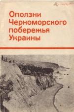 Оползни Черноморского побережья Украины