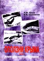 Оползни Крыма. Часть 1. История отечественного оползневедния