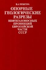 Опорные геологические разрезы нефтегазоносных провинций европейской части СССР