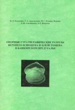Опорные стратиграфические разрезы верхнего плиоцена и плейстоцена в Башкирском Предуралье