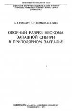 Опорный разрез неокома Западной Сибири в Приполярном Зауралье