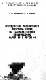 Определение абсолютного возраста пород по радиоактивному превращению калия 40 в аргон 40