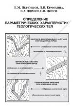 Определение параметрических характеристик геологических тел. Учебное пособие