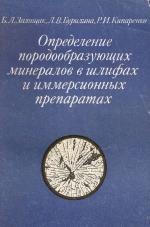 Определение породообразующих минералов в шлифах и иммерсионных препаратах