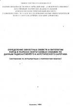 Определение ёмкостных свойств и литологии пород в разрезах нефтегазовых скважин по данным радиоактивного и акустического каротажа (наставление по интерпретации с комплектом палеток)