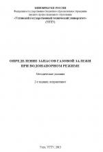 Определение запасов газовой залежи при водонапорном режиме