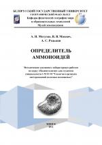 Определитель аммоноидей. Методические указания к лабораторным работам