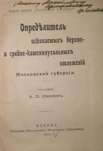 Определитель ископаемых верхне- и средне-каменноугольных отложений Московкой губернии