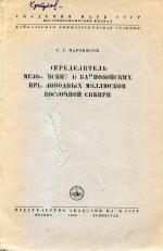 Определитель мезозойских и кайнозойских пресноводных моллюсков восточной Сибири
