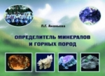 Определитель минералов и горных пород