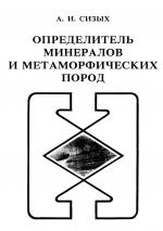 Определитель минералов и метаморфических пород. Книга 1
