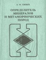 Определитель минералов и метаморфических пород. Книга 3
