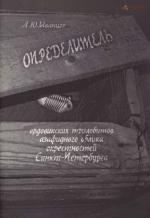 Определитель ордовикских трилобитов азафидного облика окрестностей Санкт-Петербурга