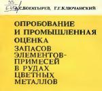 Опробование и промышленная оценка запасов элементов-примесей в рудах цветных металлов