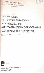 Оптические и петрохимические исследования магматических образований Центральной Камчатки
