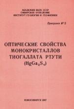 Оптические свойства монокристаллов тиогаллата ртути (HgGa2S4)