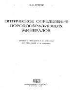 Оптическое определение породообразующих минералов
