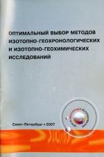 Оптимальный выбор методов изотопно-геохронологических и изотопно-геохимических исследований