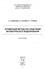 Оптимизация метода ЗСБ средствами математического моделирования