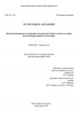 Оптимизация процессов бурения скважин при добыче метана угольных пластов Карагандинского бассейна