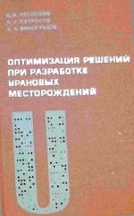 Оптимизация решений при разработке урановых месторождений