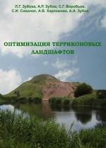 Оптимизация терриконовых ландшафтов
