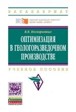 Оптимизация в геологоразведочном производстве. Учебное пособие