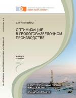 Оптимизация в геологоразведочном производстве