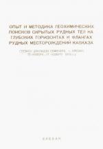 Опыт и методика геохимических поисков скрытых рудных тел на глубоких горизонтах и флангах рудных месторождений Кавказа. Тезисы докладов